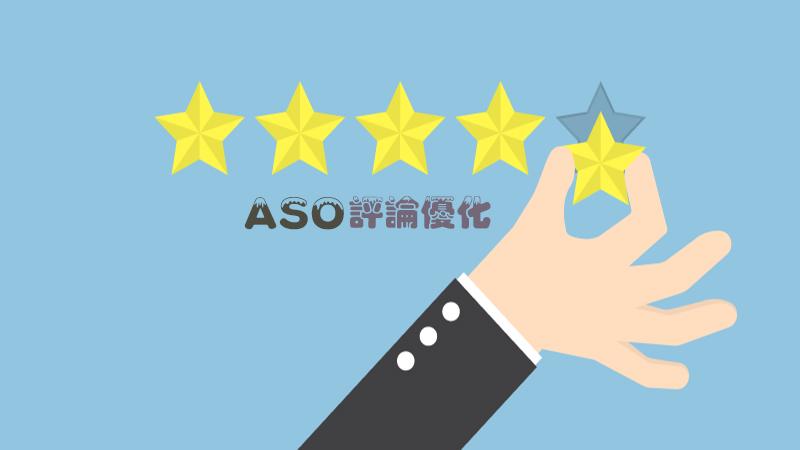 APPStore改版在即,ASO评论优化迫在眉睫