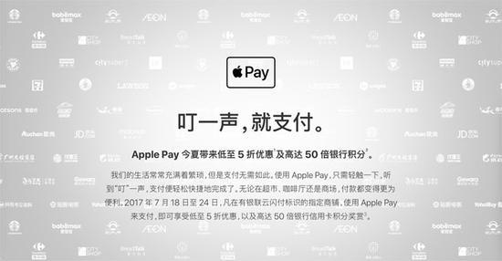 苹果下血本 Apple Pay在中国能翻身吗?