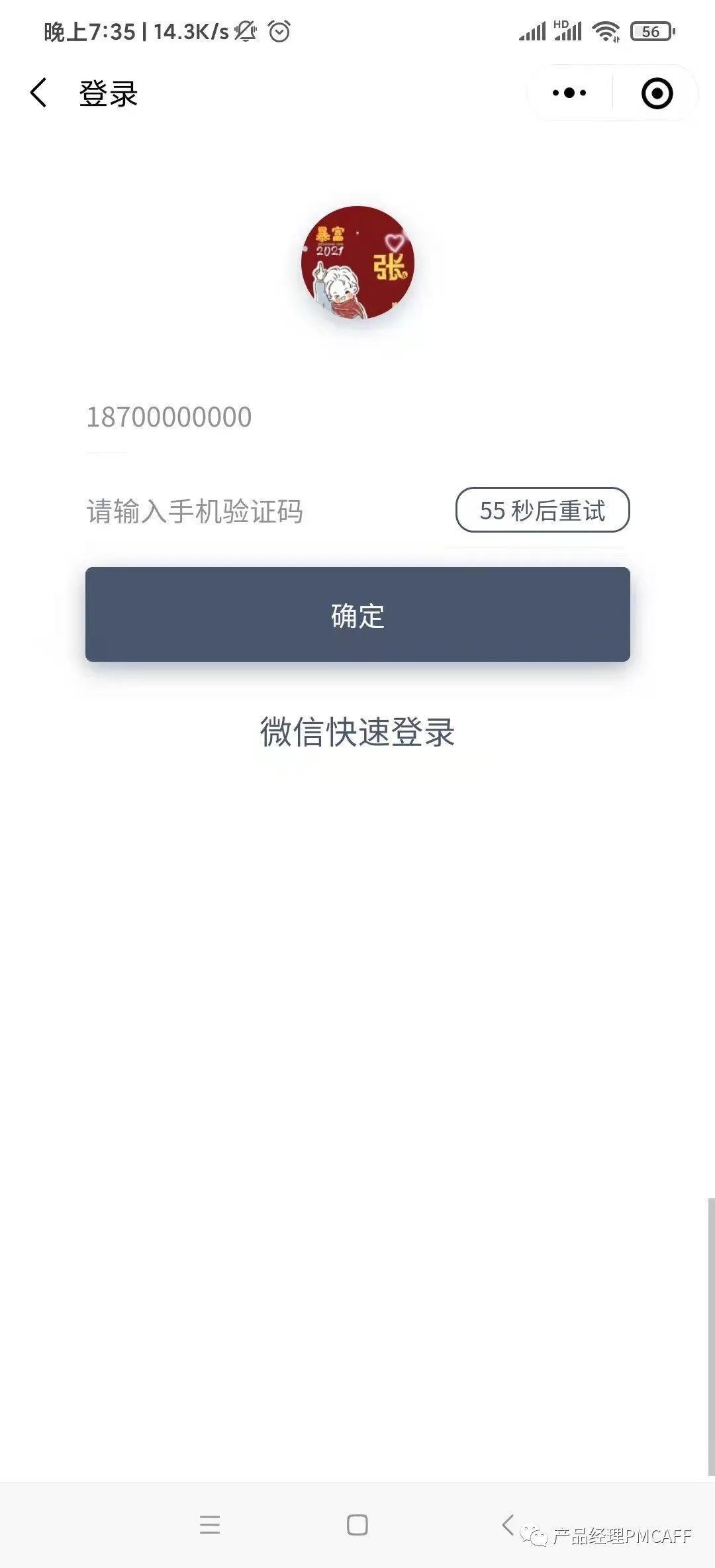 关于APP登录注册细节设计