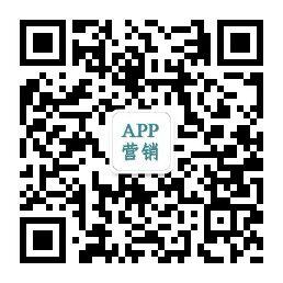 APP推广运营最新资讯
